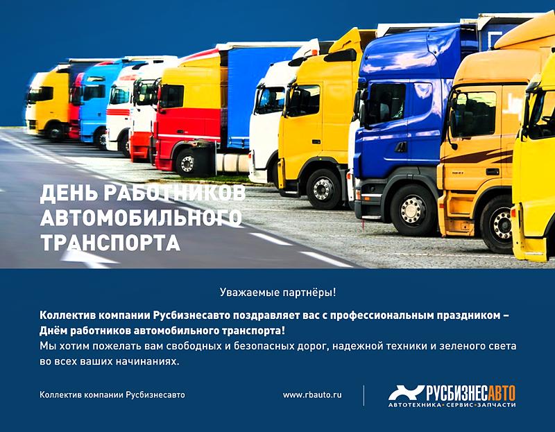 С днем работников автомобильного транспорта открытки минтранс